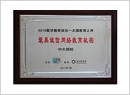 2010年度最具诚信网络教育机构