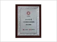 2010年度十佳职业培训机构
